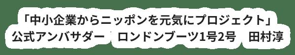 「中小企業からニッポンを元気にプロジェクト」公式アンバサダー ロンドンブーツ1号2号 田村淳